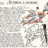 Frontiers of Fantasy, Narrative, and Art: Ilya and Emilia Kabakov