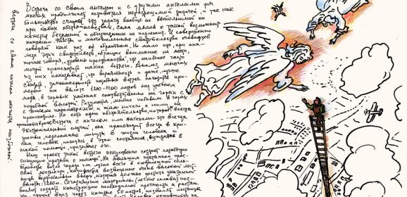 Frontiers of Fantasy, Narrative, and Art: Ilya and Emilia Kabakov